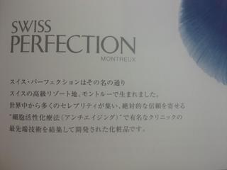SPA化粧品1.JPG
